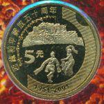 Китай, 5 юаней (2001 г.)