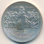 ГДР, 10 марок (1983 г.)