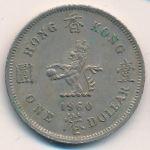 Гонконг, 1 доллар (1960 г.)