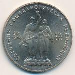 Болгария, 1 лев (1969 г.)