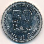 Катар, 50 дирхамов (2016 г.)