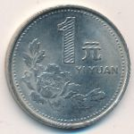 Китай, 1 юань (1992–1999 г.)