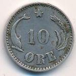 Дания, 10 эре (1905 г.)