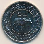 Сингапур, 10 долларов (1985 г.)