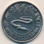 Сингапур, 10 долларов (1989 г.)
