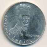 Чехословакия, 100 крон (1980 г.)