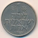Израиль, 1 лира