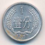Китай, 1 фень (1977 г.)
