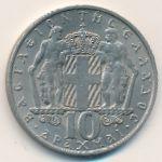 Греция, 10 драхм (1968 г.)