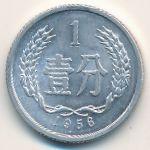 Китай, 1 фень (1956 г.)