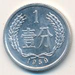 Китай, 1 фень (1959 г.)