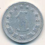 Югославия, 1 динар (1953 г.)