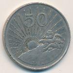 Зимбабве, 50 центов (1980–1990 г.)
