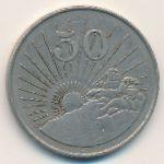 Зимбабве, 50 центов (1980–1997 г.)