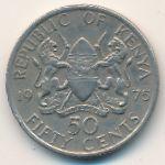 Кения, 50 центов (1975 г.)