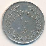 Иран, 10 риалов (1979 г.)
