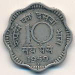 Индия, 10 новых пайс (1959 г.)