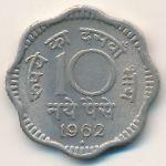 Индия, 10 новых пайс (1962 г.)