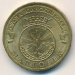 Россия, 10 рублей (2011 г.)