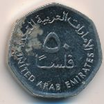 United Arab Emirates, 50 fils, 2013–2017