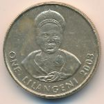 Свазиленд, 1 лилангени (2003 г.)