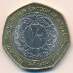 Иордания, 1/2 динара (2006 г.)