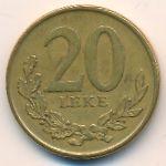 Албания, 20 лек (2012 г.)