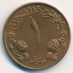 Судан, 1 миллим (1956–1969 г.)