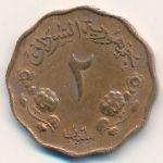 Судан, 2 миллима (1956 г.)