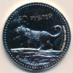Республика Южная Осетия, 50 рублей (2013 г.)