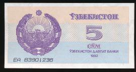 Узбекистан, 5 сум (1992 г.)