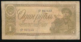 СССР, 1 рубль (1938 г.)
