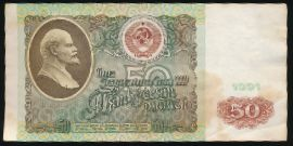 СССР, 50 рублей (1991 г.)