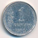 Аргентина, 1 сентаво (1970–1974 г.)