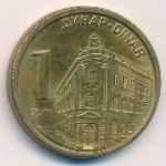Сербия, 1 динар (2016 г.)