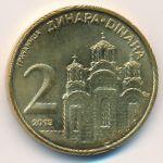 Сербия, 2 динара (2013 г.)