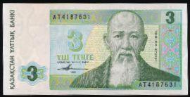 Казахстан, 3 тенге (1993 г.)