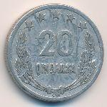 Албания, 20 киндарок (1969 г.)