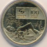 Австралия, 1 доллар (2009 г.)