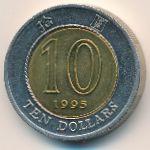 Гонконг, 10 долларов (1995–1996 г.)