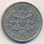 Кения, 50 центов (1974 г.)