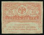 Временное правительство, 40 рублей