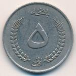 Афганистан, 5 афгани (1973 г.)