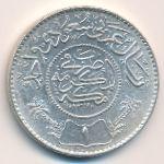 Саудовская Аравия, 1 риал (1950 г.)