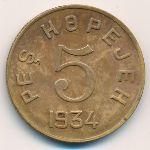 Тувинская Народная Республика, 5 копеек (1934 г.)