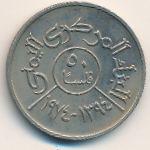 Йемен, Арабская Республика, 50 филсов (1974 г.)