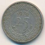 Суринам, 25 центов (1970 г.)
