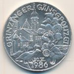 Австрия, 200 шиллингов (1986 г.)