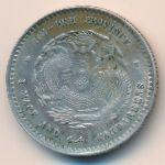 Хубей, 20 центов