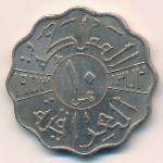 Ирак, 10 филсов (1953 г.)